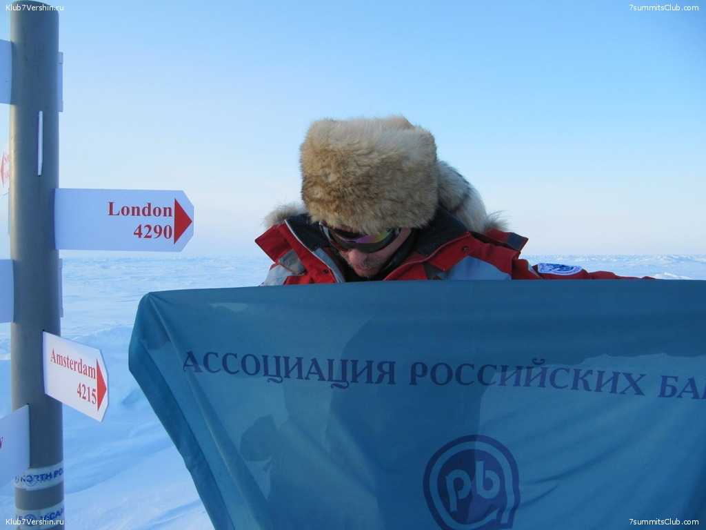 North Pole from V. Adrov, photo 26