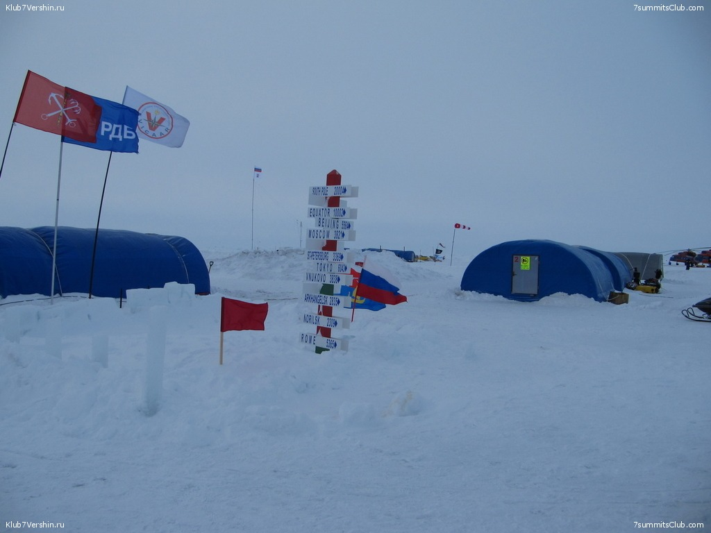 North Pole from V. Adrov, photo 47